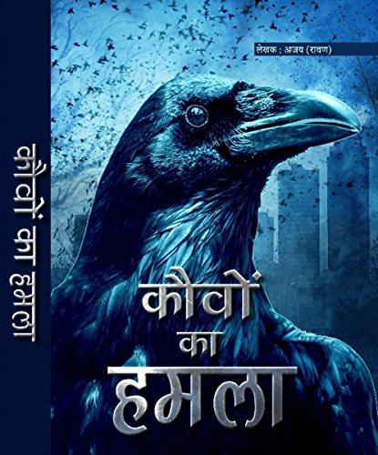 कौवों का हमला: उन्नत और आशी के कारनामें (Hindi Edition)