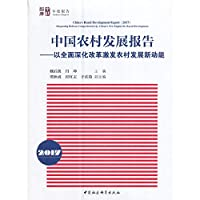 中国农村发展报告(2017) ——以全面深化改革激发农村发展新动能