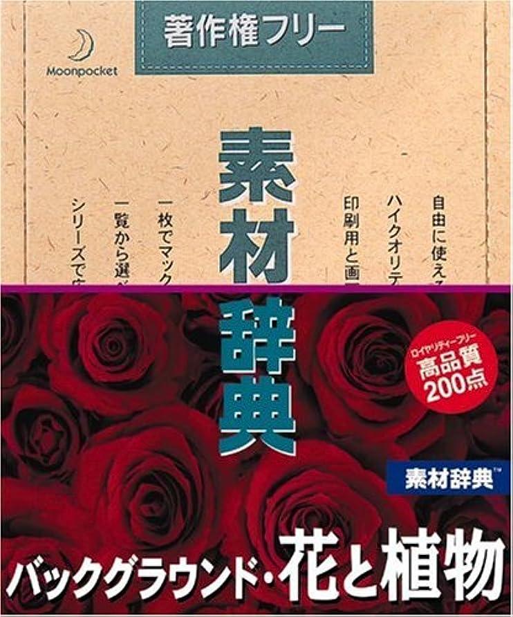 振動させる明らか食事素材辞典 Vol.91 バックグラウンド?花と植物編