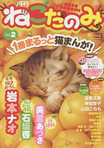 月刊ねこだのみ Vol.2 (マイファーストビッグ)