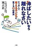 伸ばしたいなら離れなさい サッカーで考える子どもに育てる11の魔法 (教育単行本)