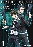 PSYCHO-PASS サイコパス3 1 (ジャンプコミックス)