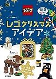 レゴ® クリスマスアイデア ([バラエティ])