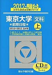 東京大学〈文科〉前期日程 2017 上(2016-2012-5か年 (駿台)・青本・過去問