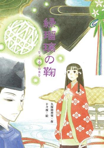 緑瑠璃の鞠 (物語の王国 7 )