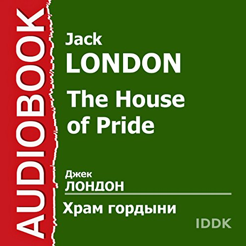 The House of Pride [Russian Edition] audiobook cover art