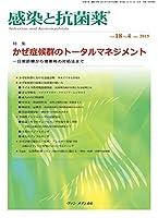 感染と抗菌薬 Vol.18 No.4 2015: 特集:かぜ症候群のトータルマネジメント―日常診療から増悪時の対処法まで