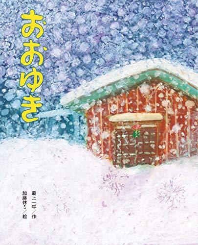 おおゆき (ひまわりえほんシリーズ)