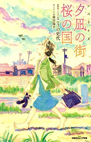 双葉社ジュニア文庫 ノベライズ 夕凪の街 桜の国