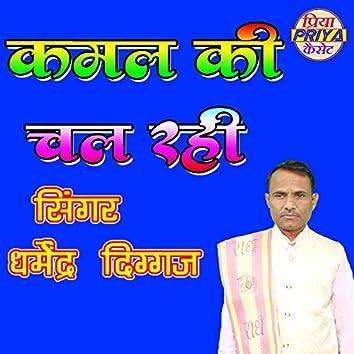 Kamal Ki Hi Chal Bhaiya Bharat Sarakar Hai