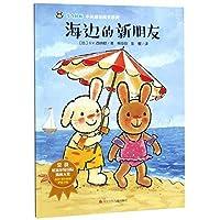 奇奇好棒 中英双语故事系列:海边的新朋友