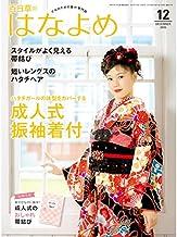 百日草のはなよめ 2020年 12 月号 [雑誌]