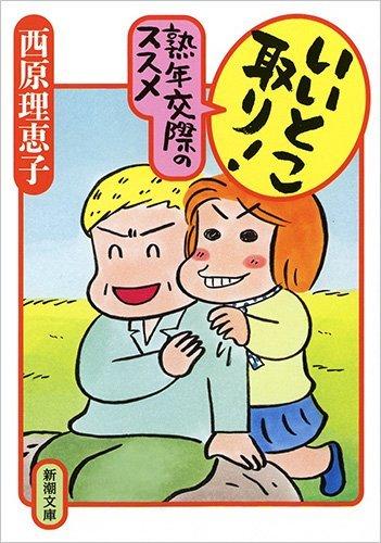 いいとこ取り!熟年交際のススメ (新潮文庫)