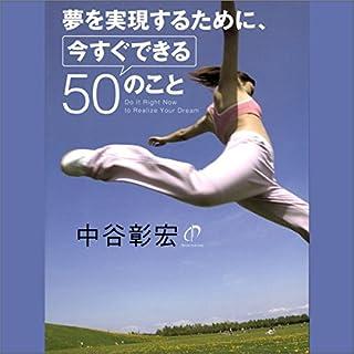 夢を実現するために、今すぐできる50のこと                   著者:                                                                                                                                 中谷 彰宏                               ナレーター:                                                                                                                                 村上 麻衣                      再生時間: 2 時間     9件のカスタマーレビュー     総合評価 3.6