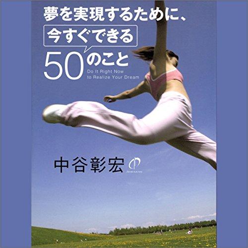 夢を実現するために、今すぐできる50のこと | 中谷 彰宏