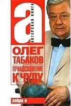 Prikosnovenie k chudu (in Russian)