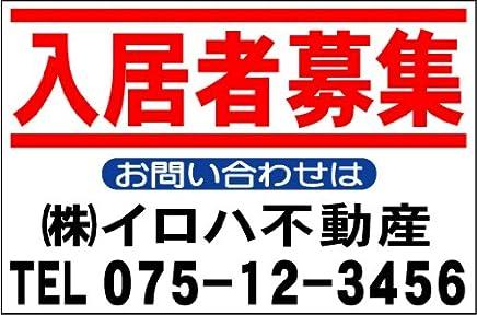 社名入不動産募集看板「入居者募集」Lサイズ(60cmx91cm)