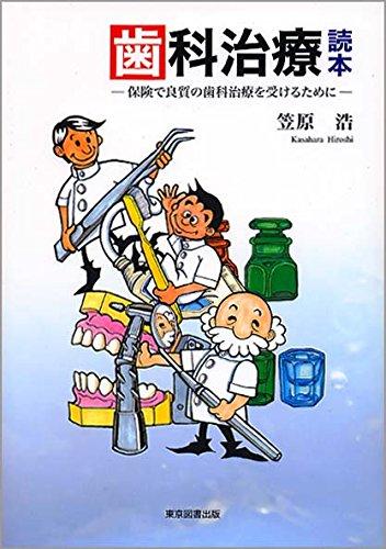 歯科治療読本-保険で良質な歯科治療を受けるために-