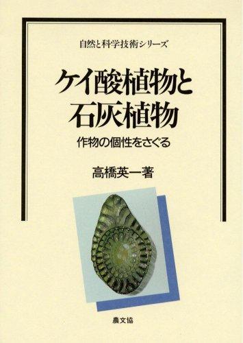 ケイ酸植物と石灰植物―作物の個性をさぐる (自然と科学技術シリーズ)