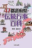 47都道府県・伝統行事百科