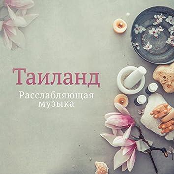 Таиланд - Расслабляющая музыка для духовных ретритов и спа-релаксации, Массаж & йога медитация