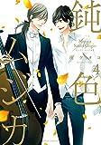 鈍色ムジカ 4【電子特典付き】 (フルールコミックス)