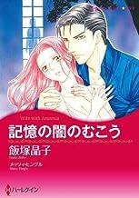 表紙: 記憶の闇のむこう (ハーレクインコミックス) | 飯塚 晶子
