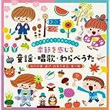 ~歌って育てる!日本のこころ~季節を感じる 童謡・唱歌・わらべうた《和の行事・遊び・四季の草花・食べ物》