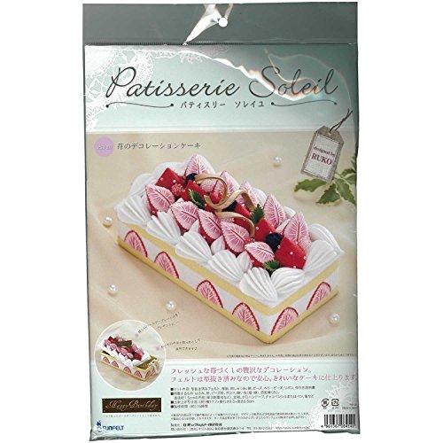 サンフェルト フェルトキット パティスリー ソレイユ 苺のデコレーションケーキ PS3-20