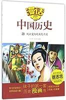 漫话中国历史(28)风云变幻的五代十国