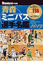 青森ミニバス選手名鑑2019