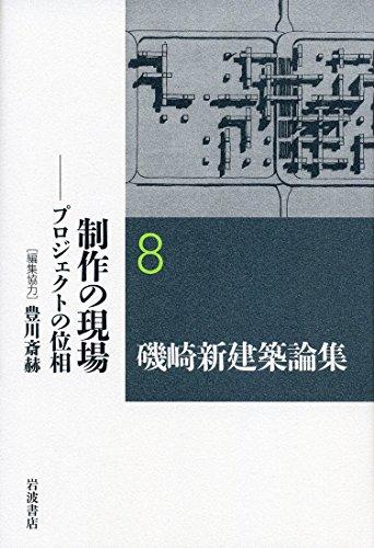 制作の現場――プロジェクトの位相 (磯崎新建築論集 第8巻)