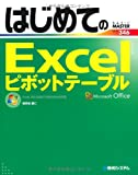 はじめてのExcelピボットテーブルExcel2010/2007/2003/2002対応 (BASIC MASTER SERIES)