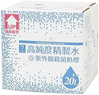 高純度 精製水 20L (コック付) [ 精製水 純水 エステ スチーマー フェイシャルスチーマー 美顔器 ]