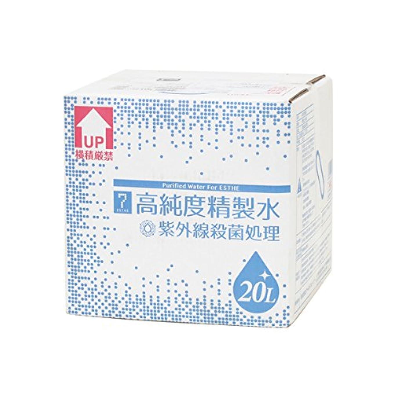 私たちのクルーズ日常的に高純度 精製水 20L (コック付) [ 精製水 純水 エステ スチーマー フェイシャルスチーマー 美顔器 ]