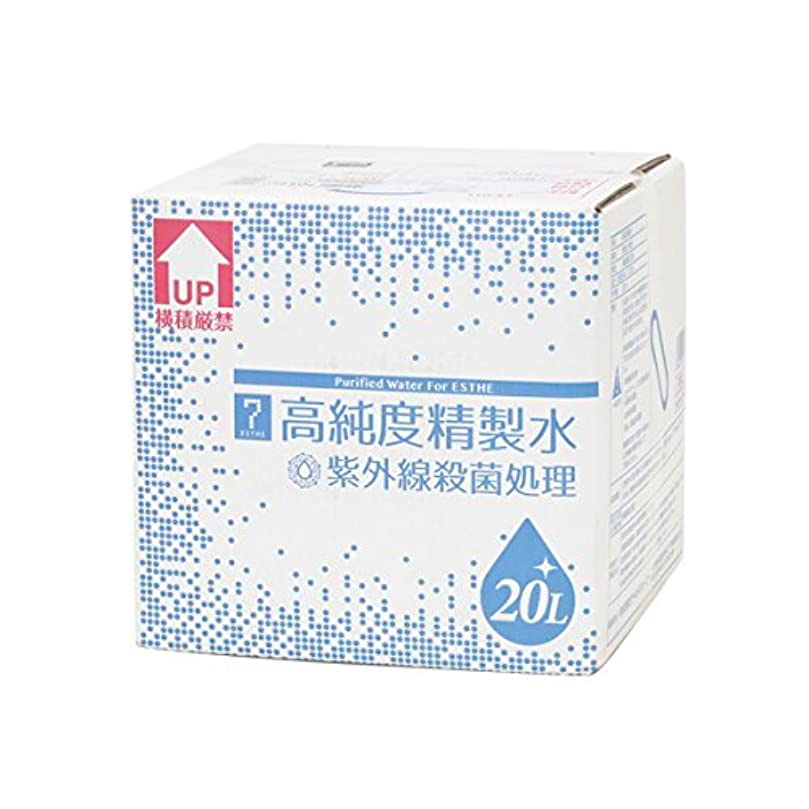 招待イチゴファンド高純度 精製水 20L (コック付) [ 精製水 純水 エステ スチーマー フェイシャルスチーマー 美顔器 ]