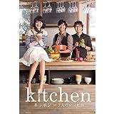 キッチン~3人のレシピ(字幕版)