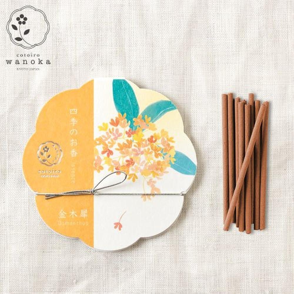 粘り強い眉つかまえるwanoka四季のお香(インセンス)金木犀《金木犀をイメージした果実のような甘い香り》ART LABIncense stick