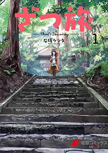 ざつ旅-That's Journey- 1 (電撃コミックスNEXT) | 石坂 ケンタ | マンガ | Kindleストア | Amazon
