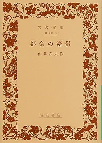 都会の憂鬱 (岩波文庫 緑 71-3)