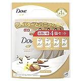 Dove(ダヴ) ボディウォッシュ シアバター バニラ 詰替え用 340g×4個 ボディーソープ ボディソープ ほのかに甘く 心ほぐれるシアバターとバニラの香り(香料配合)。 340グラム (x 4)