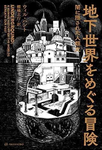 『地下世界をめぐる冒険 闇に隠された人類史』地下愛好家が追い求める、人間の脳に眠る「古代」