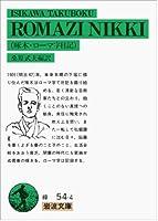 啄木・ローマ字日記 (岩波文庫 緑 54-4)