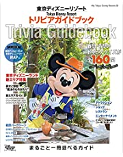 東京ディズニーリゾート トリビアガイドブック (My Tokyo Disney Resort)