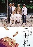 ニセ札 [DVD] image