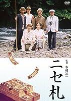 ニセ札 [DVD]
