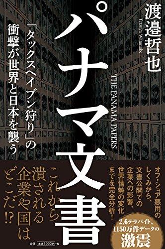 パナマ文書 : 「タックスヘイブン狩り」の衝撃が世界と日本を襲うの詳細を見る