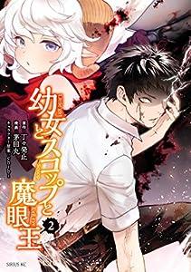 幼女とスコップと魔眼王(2) (シリウスコミックス)
