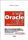 Oracleの基本 ~データベース入門から設計/運用の初歩まで