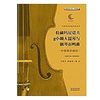 拉赫玛尼诺夫g小调大提琴与钢琴奏鸣曲·中提琴改编版·(含中提琴分谱、钢琴伴奏谱)